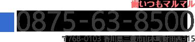 TEL:0875-63-8500〒768-0103香川県三豊市山本町財田西315